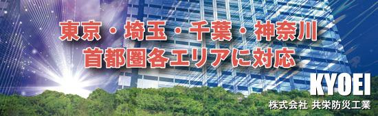 東京・埼玉・千葉・神奈川 首都圏各エリアに対応。 KYOEI 株式会社共栄防災工業